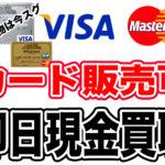 クレジットカード決済で欲しい物今スグ!