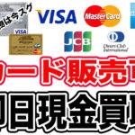 喜平販売!欲しい喜平は今スグGET!各種クレジットカードご利用いただけます!