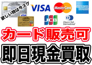 喜平販売クレジットカードOK