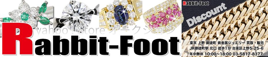 ラビットフットオークションロゴ